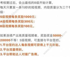 微视app怎么赚钱?腾讯微视app赚钱方法介绍图片2