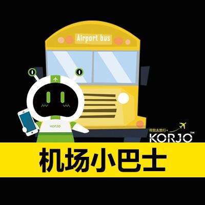 KORJO机场小巴士小程序