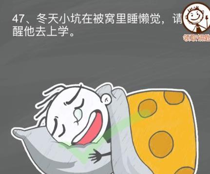 史小坑的烦恼4第47关攻略 请叫醒他去上学[多图]