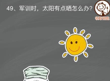 史小坑的烦恼4第49关攻略 军训时太阳有点晒怎么办[多图]