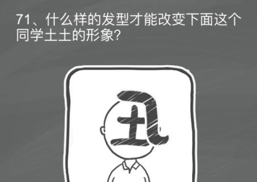 史小坑的烦恼4第66关-71关通关攻略[多图]