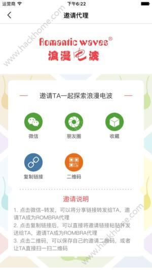 浪漫电波商城平台app下载手机版图片2