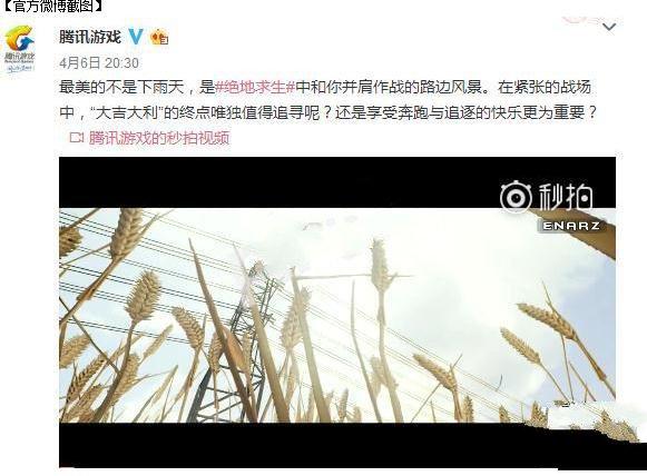 绝地求生腾讯发布微博 暗示国服将在6月上线[多图]