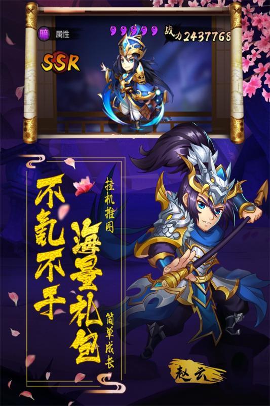 阴阳三国志挂机战正版游戏官方网站下载图1: