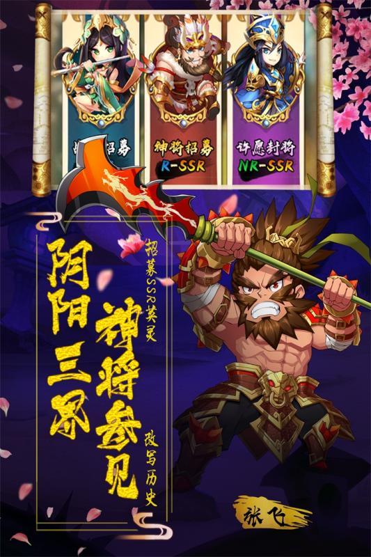 阴阳三国志挂机战正版游戏官方网站下载图3: