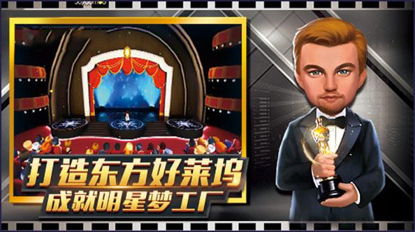 电影梦工厂手游官方网站图2: