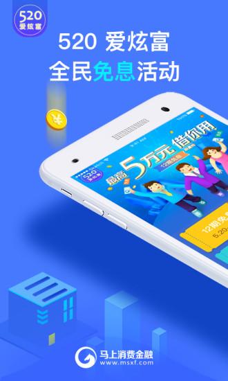 安逸花贷款官网app下载图片2