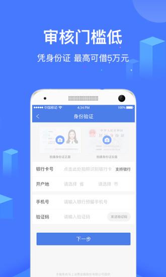 安逸花贷款官网app下载图3: