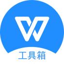 云�k公llPDF格式�D�QllWPS工具箱小程序
