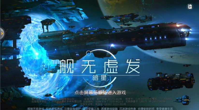 舰无虚发暗星评测:星际空间大作战[多图]