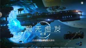 舰无虚发暗星评测:星际空间大作战图片1