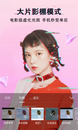 美颜相机最新版本下载2018图3: