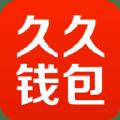 久久钱包贷款iOS苹果版app入口 v1.0