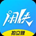 闲侠兼职赚钱官方版app下载 V2.4.5