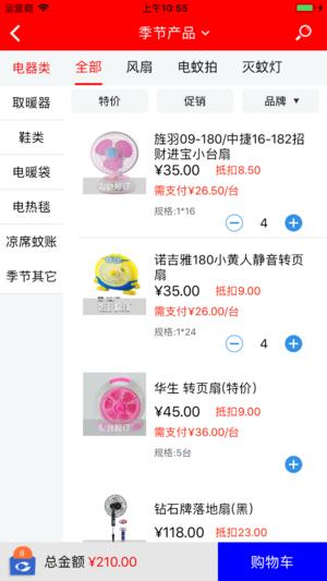 大华云商app图3