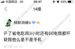 iOS11.4 beta3更新后卡不卡?iOS11.4 beta3升级耗电吗?[多图]图片2