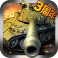 坦克风云ol官网手机版 v1.6.20