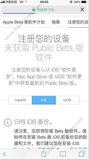iOS11.4 beta3怎么升级?iOS11.4 beta3更新教程[多图]图片2