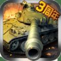 坦克风云官方网站正版手游 v1.6.20