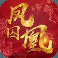 凤囚凰手游安卓手机版游戏 v1.0.0