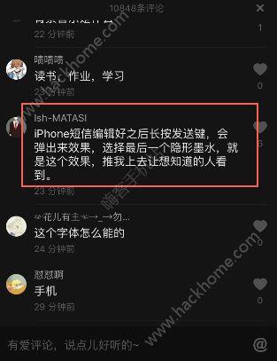 iPhone信息带效果发送怎么弄?抖音苹果消失的短信怎么设置?[多图]图片2