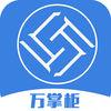 万掌柜贷款app官方版 v1.1