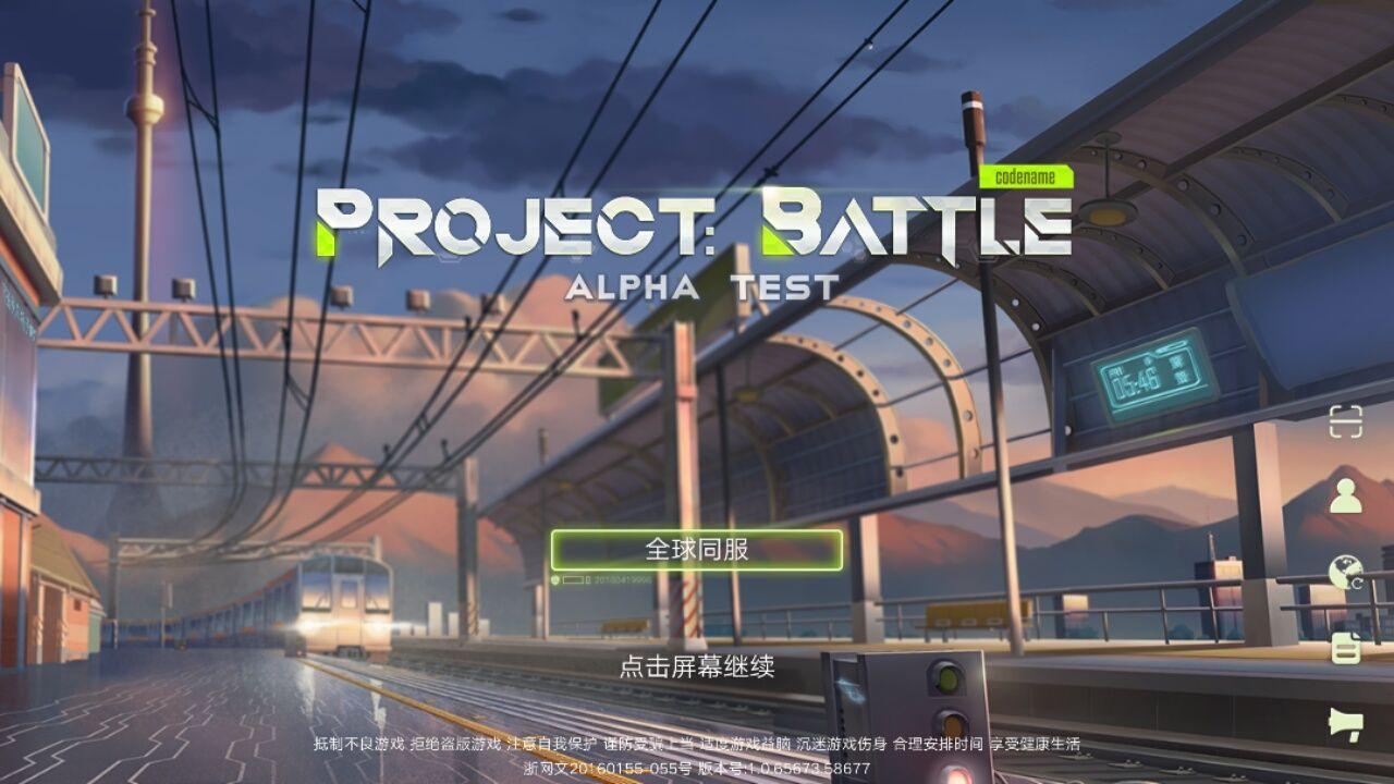 网易Project Battle官网安卓版游戏下载图2: