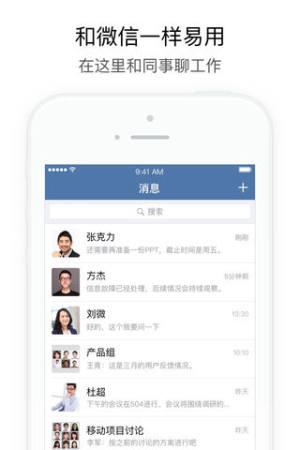 政务微信app图1