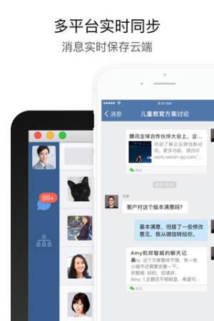 政务微信app下载图片2