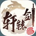 轩辕剑云舞龙山ios苹果版 v1.0