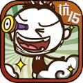 史上最坑爹游戏15完整免费破解版 v1.0.1