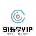 乐享vip账号共享下载安装 v1.3