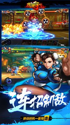 街霸OL游戏官方网站下载图3: