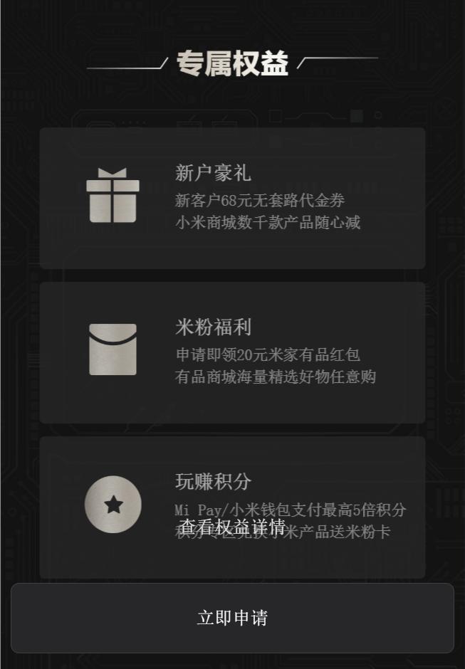 小米信用卡在线申请地址图2: