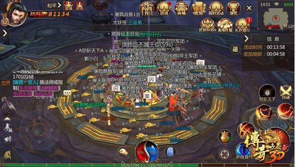 传奇世界3d传奇宝藏攻略 传奇宝藏心得[多图]