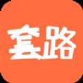 套路攻略app官方手机版下载 v1.3.6