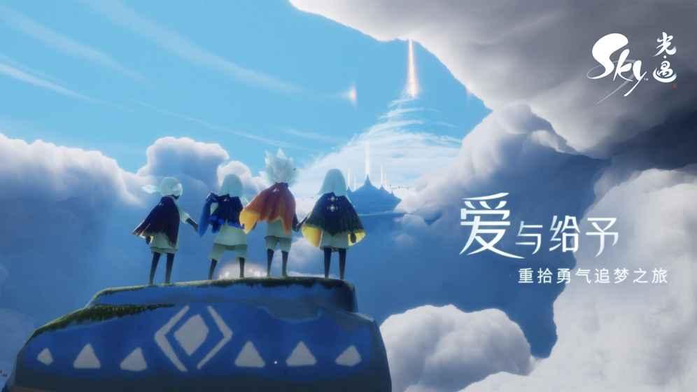 网易Sky光遇游戏官网手机版图2: