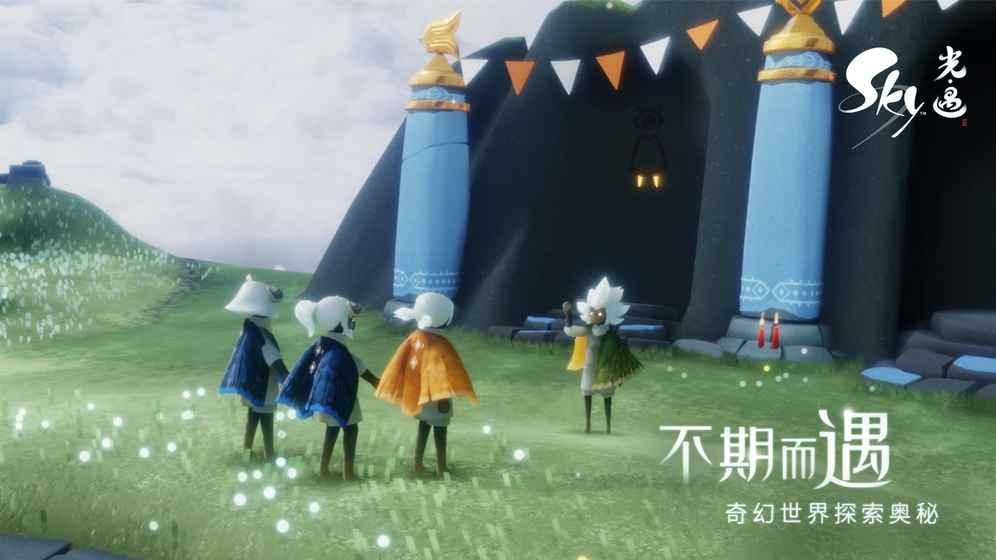 网易Sky光遇游戏官网手机版图4: