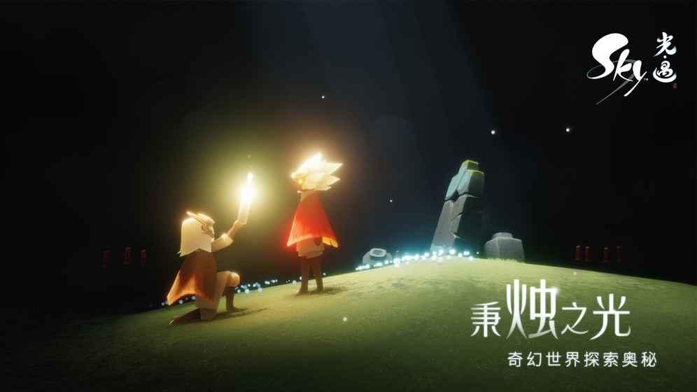 Sky光遇安卓版网易游戏官方下载图1: