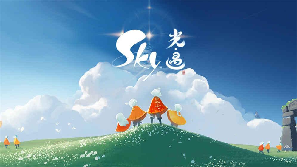 Sky光遇安卓版网易游戏官方下载图3:
