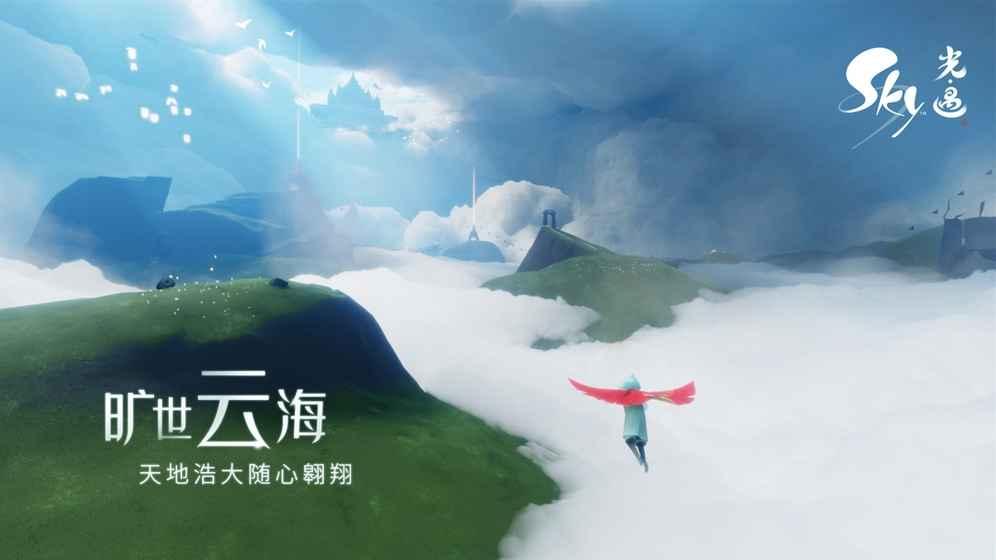 Sky光遇安卓版网易游戏官方下载图5: