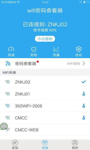wifi密码查看器官方版图3