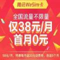 腾讯WeSim卡在线购买申请办理入口链接官方版 v1.0