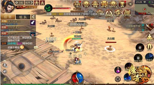 传奇世界3d战士培养攻略 战士培养心得[多图]