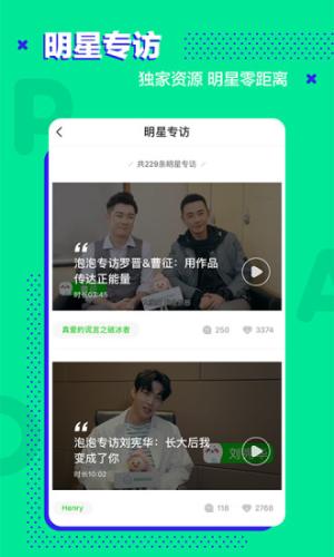 爱奇艺泡泡app图1