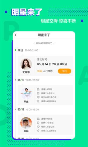 爱奇艺泡泡app图3