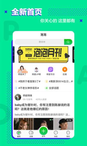 爱奇艺泡泡社区app官方下载图片2