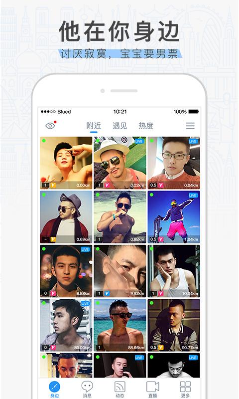 小蓝app交友软件官方下载图1:
