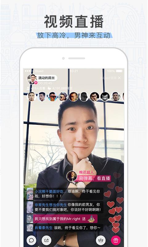 小蓝app交友软件官方下载图片1