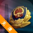 天津民生服务平台
